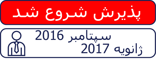 admission persian